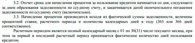 пример условий кредитного договора
