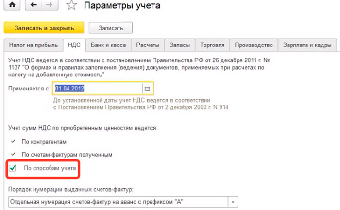 Учет НДС при экспорте в 1С: Бухгалтерия 8 ред.3