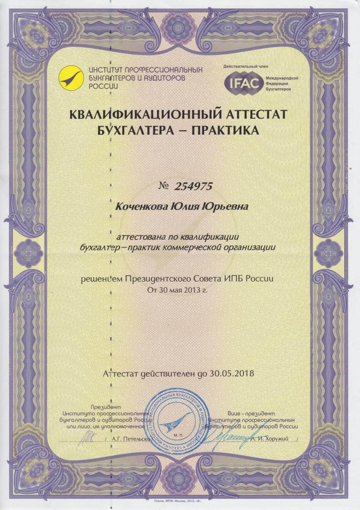 Диплом бухгалтера онлайн решение на регистрацию ооо