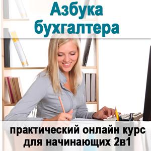 Курсы на бухгалтера для начинающих онлайн перечень документов к декларации 3 ндфл за обучение