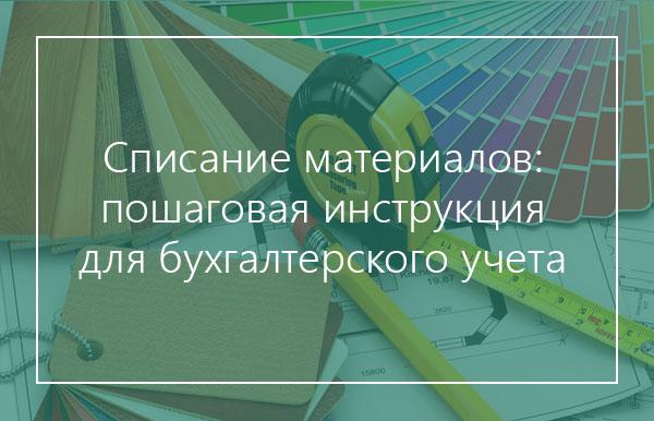 списание материалов пошаговая инструкция
