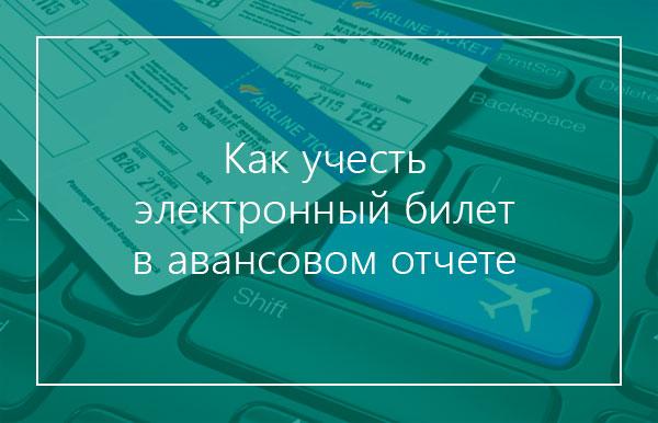 электронный билет в авансовом отчете