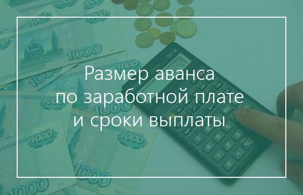 размер аванса по заработной плате