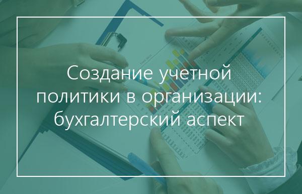 создание учетной политики в организации