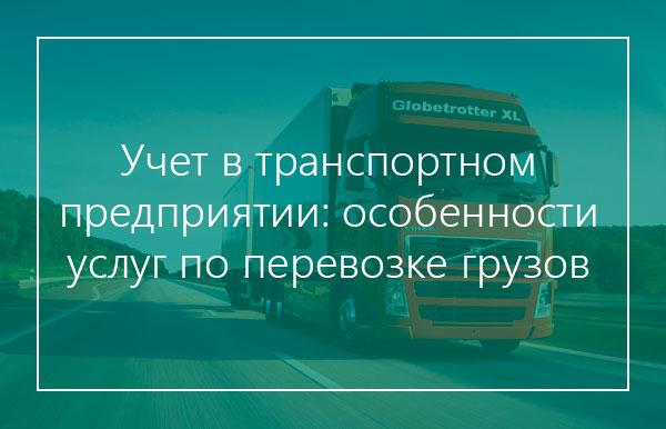 учет в транспортном предприятии