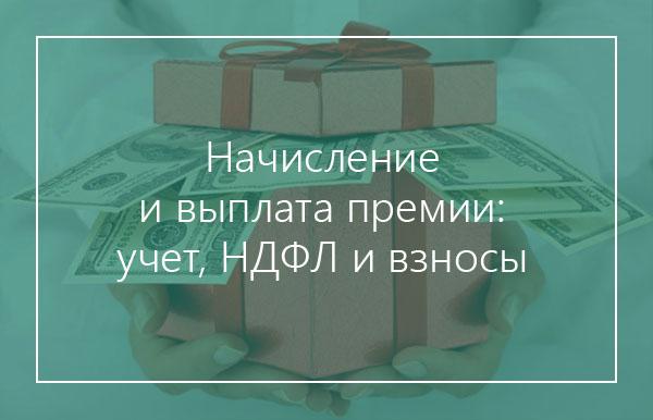начисление и выплата премии
