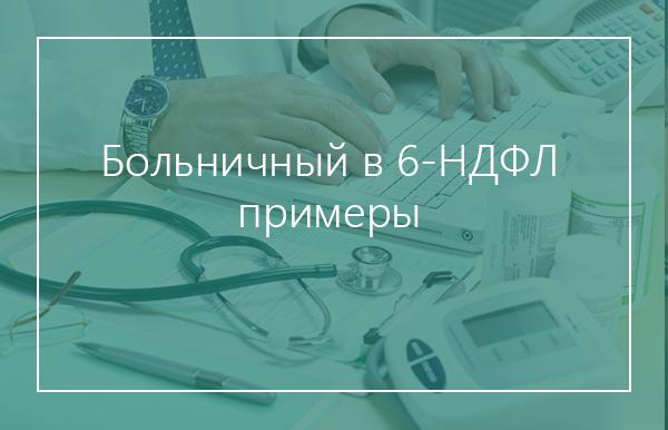 Больничный в 6-НДФЛ