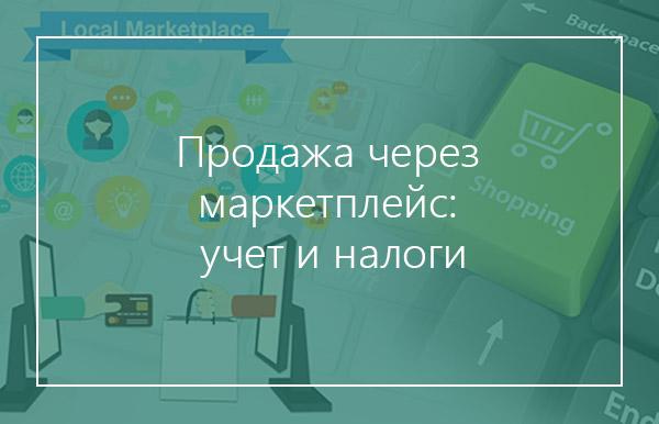Продажа через маркетплейс учет и налоги