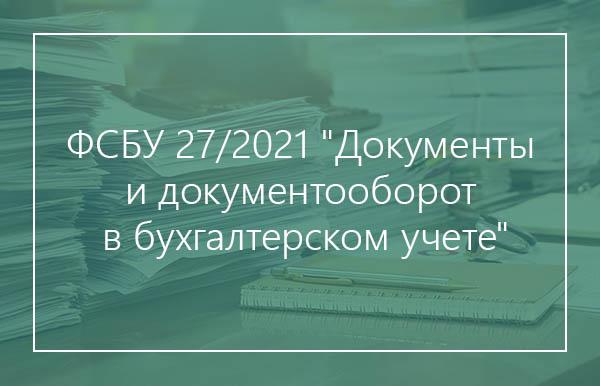 ФСБУ 27